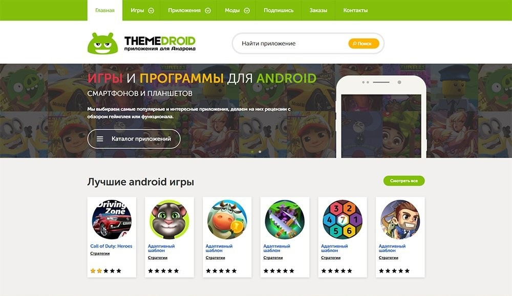 ThemeDroid DLE Шаблон Android
